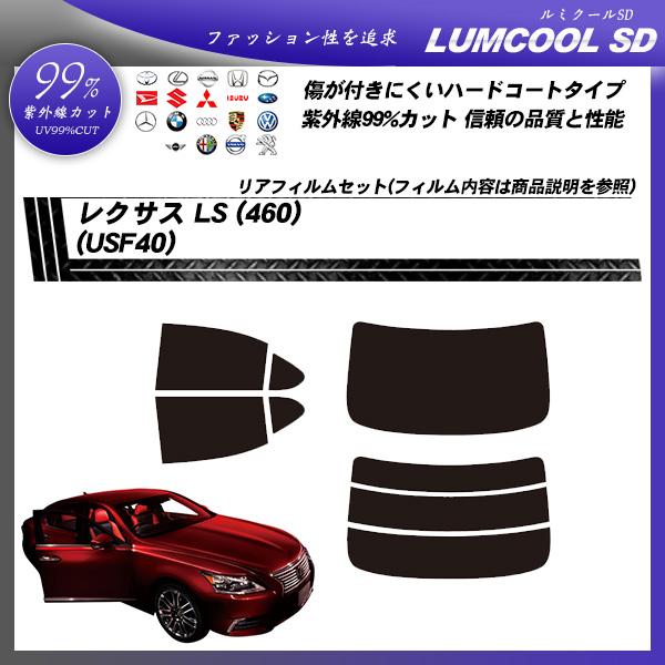 レクサス LS (460) (USF40) ルミクールSD カット済みカーフィルム リアセットの詳細を見る