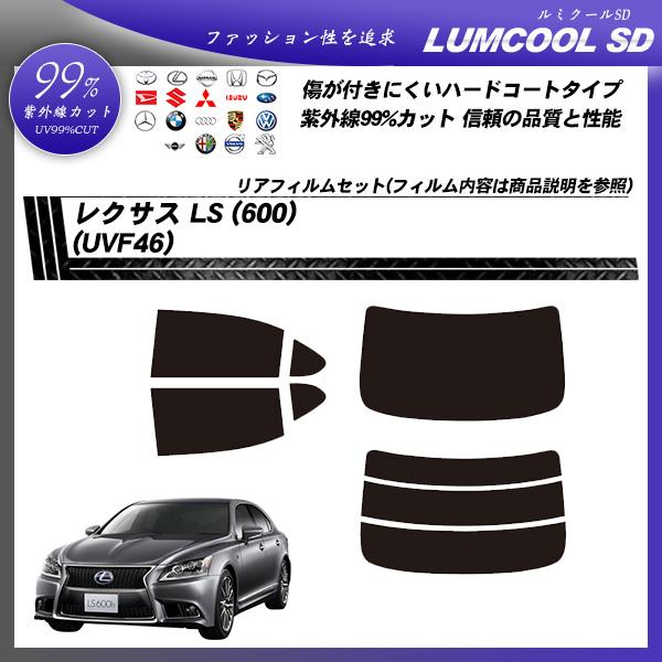 レクサス LS (600) (UVF46) ルミクールSD カット済みカーフィルム リアセットの詳細を見る