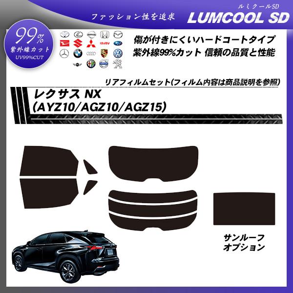レクサス NX (AYZ10/AGZ10/AGZ15) ルミクールSD サンルーフオプションあり カット済みカーフィルム リアセットの詳細を見る