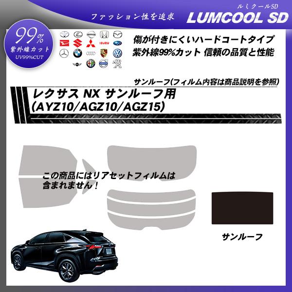 レクサス NX (AYZ10/AGZ10/AGZ15) サンルーフ用 ルミクールSD カーフィルム カット済み UVカット スモークの詳細を見る