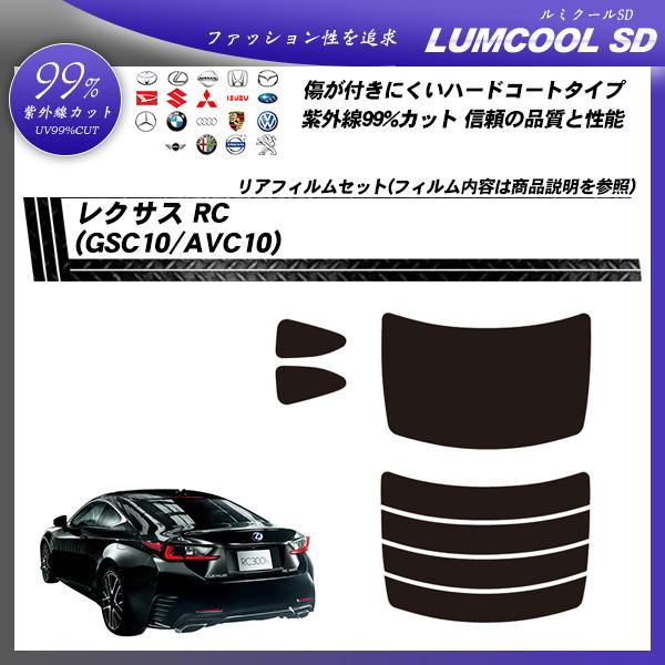 レクサス RC (GSC10/AVC10) ルミクールSD カット済みカーフィルム リアセットの詳細を見る