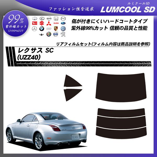 レクサス SC (UZZ40) ルミクールSD カット済みカーフィルム リアセット