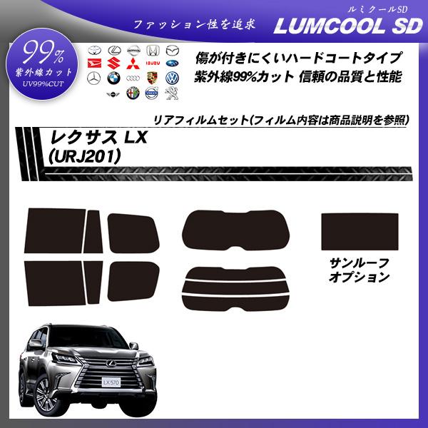 レクサス LX (URJ201) ルミクールSD サンルーフあり カーフィルム カット済み UVカット リアセット スモークの詳細を見る