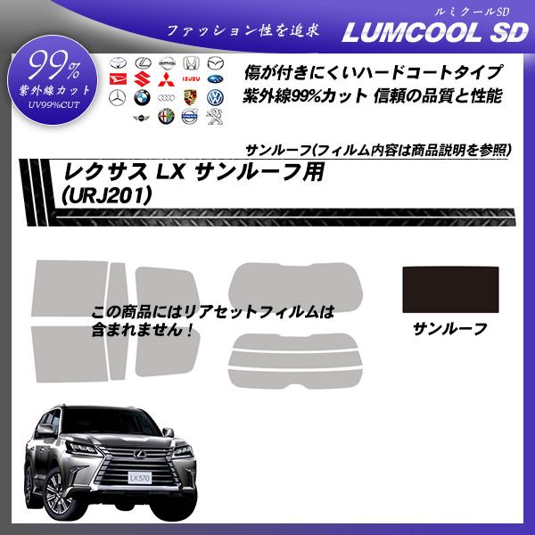 レクサス LX (URJ201) サンルーフ用 ルミクールSD カーフィルム カット済み UVカット スモークの詳細を見る