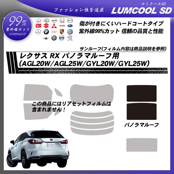 レクサス RX (AGL20W/AGL25W/GYL20W/GYL25W) パノラマルーフ用 ルミクールSD カーフィルム カット済み UVカット スモークの詳細を見る