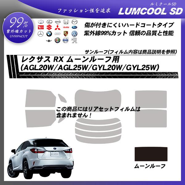 レクサス RX (AGL20W/AGL25W/GYL20W/GYL25W) ムーンルーフ用 ルミクールSD カーフィルム カット済み UVカット スモークの詳細を見る