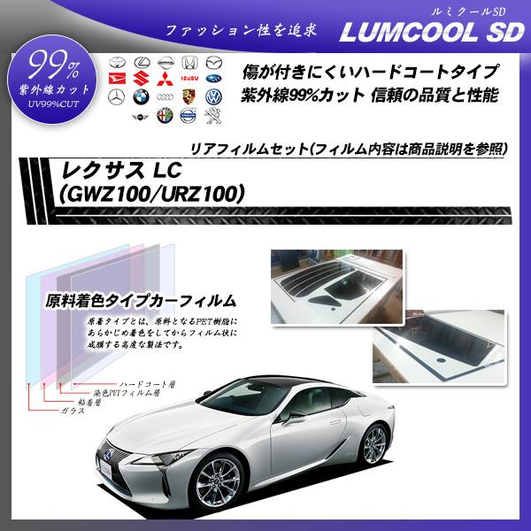 レクサス LC (GWZ100/URZ100) ルミクールSD カーフィルム カット済み UVカット リアセット スモークの詳細を見る