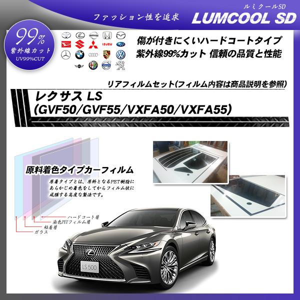 レクサス LS (GVF50/GVF55/VXFA50/VXFA55) ルミクールSD カット済みカーフィルム リアセットの詳細を見る