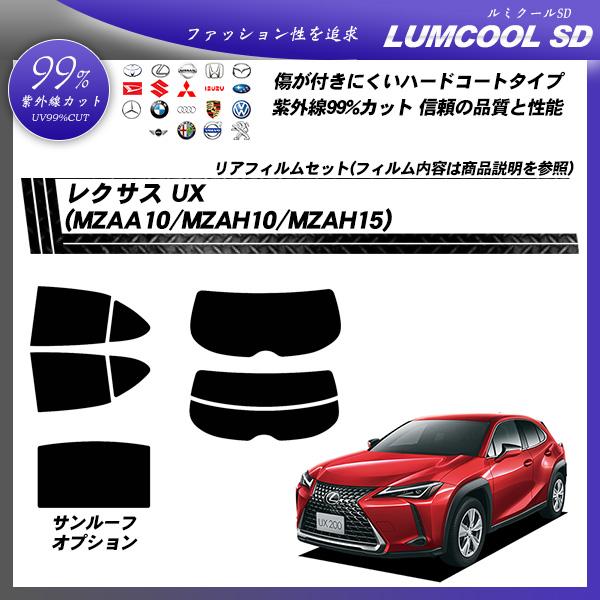 レクサス UX (MZAA10/MZAH10/MZAH15) ルミクールSD カット済みカーフィルム リアセットの詳細を見る