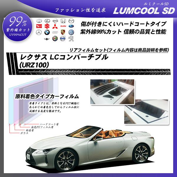 レクサス LCコンバーチブル (URZ100) ルミクールSD カット済みカーフィルム リアセットの詳細を見る