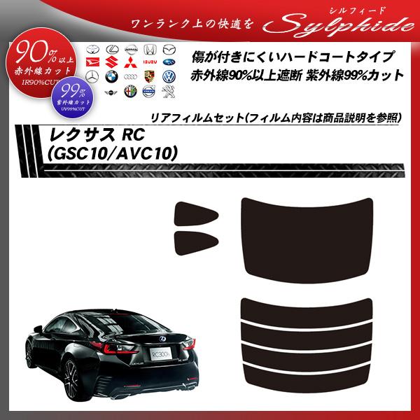 レクサス RC (GSC10/AVC10) シルフィード カット済みカーフィルム リアセットの詳細を見る