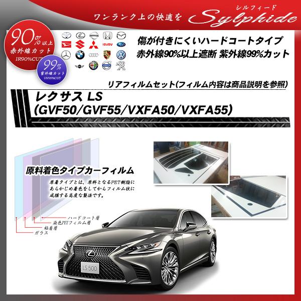 レクサス LS (GVF50/GVF55/VXFA50/VXFA55) シルフィード カット済みカーフィルム リアセットの詳細を見る