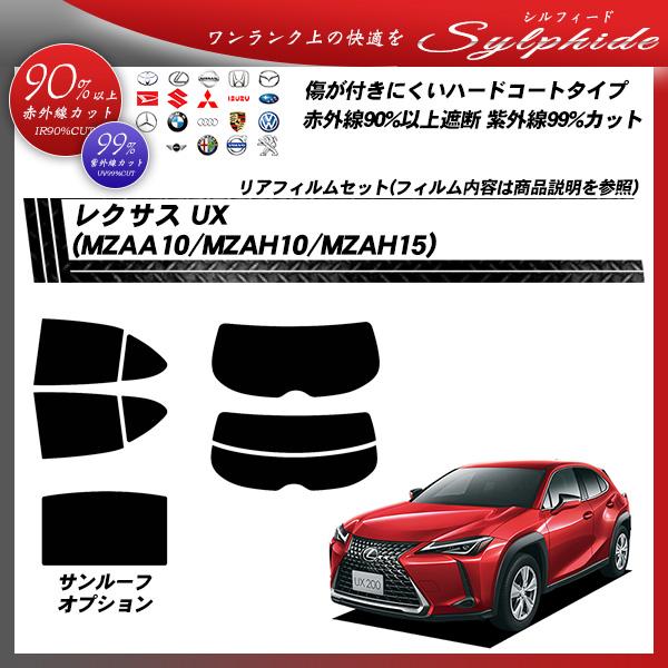レクサス UX (MZAA10/MZAH10/MZAH15) シルフィード カット済みカーフィルム リアセットの詳細を見る