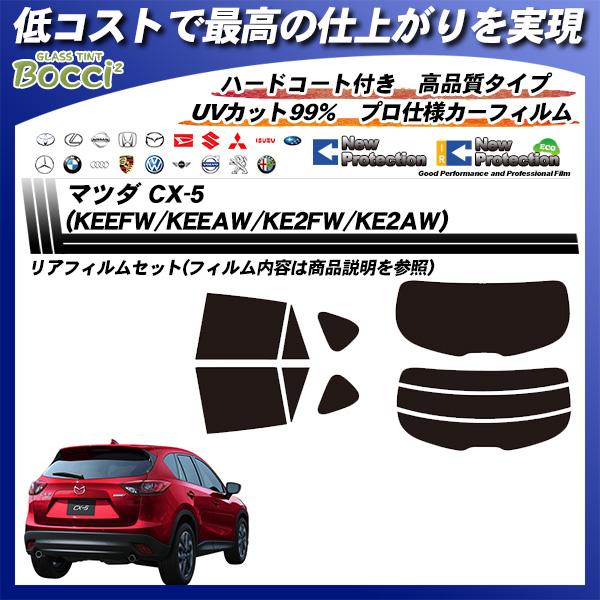 マツダ CX-5 (KEEFW/KEEAW/KE2FW/KE2AW) ニュープロテクション カーフィルム カット済み UVカット リアセット スモークの詳細を見る