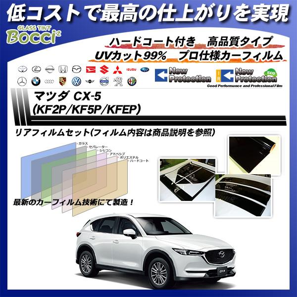 マツダ CX-5 (KF2P/KF5P/KFEP) ニュープロテクション カット済みカーフィルム リアセット