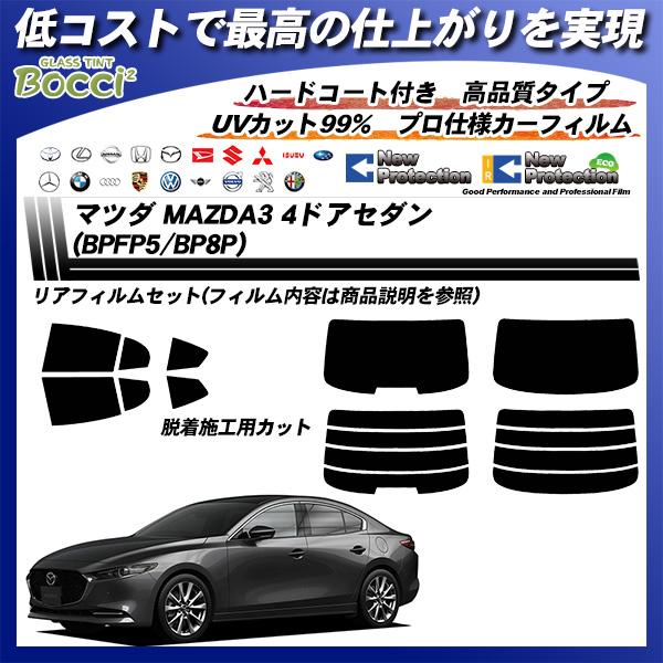 マツダ MAZDA3 4ドアセダン (BPFP5/BP8P) ニュープロテクション カーフィルム カット済み UVカット リアセット スモーク