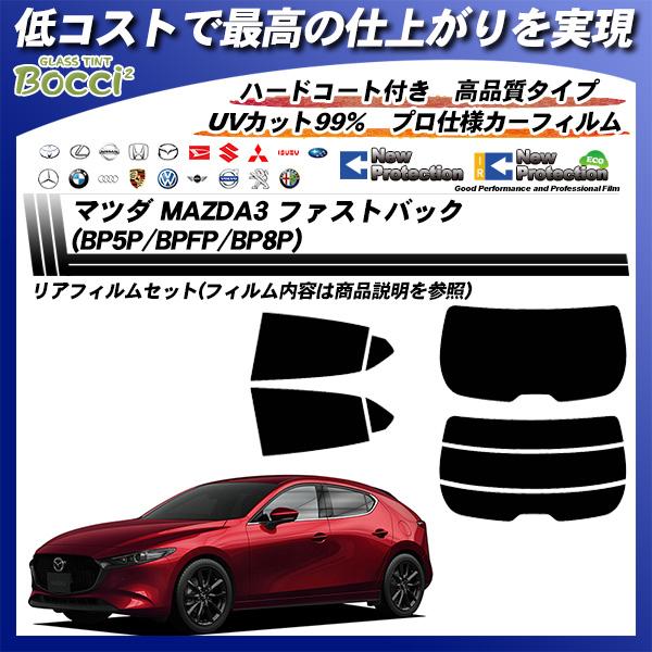マツダ MAZDA3 ファストバック (BP5P/BPFP/BP8P) ニュープロテクション カーフィルム カット済み UVカット リアセット スモーク