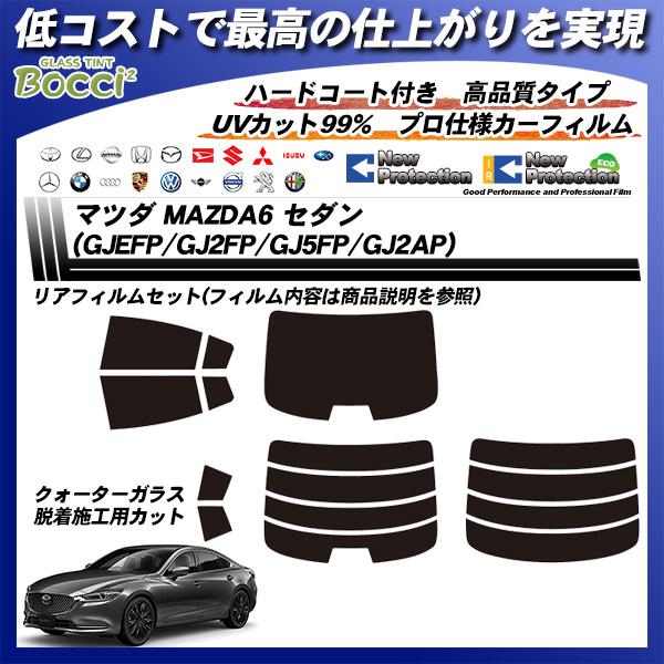 マツダ MAZDA6 セダン (GJEFP/GJ2FP/GJ5FP/GJ2AP) ニュープロテクション カーフィルム カット済み UVカット リアセット スモークの詳細を見る