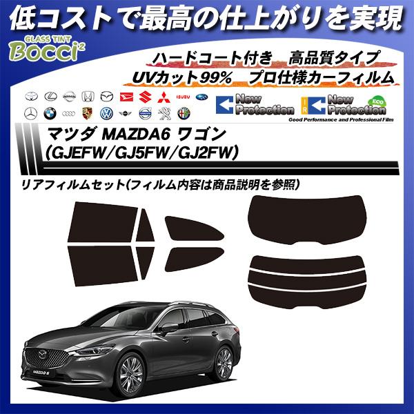 マツダ MAZDA6 ワゴン (GJEFW/GJ5FW/GJ2FW) ニュープロテクション カーフィルム カット済み UVカット リアセット スモークの詳細を見る