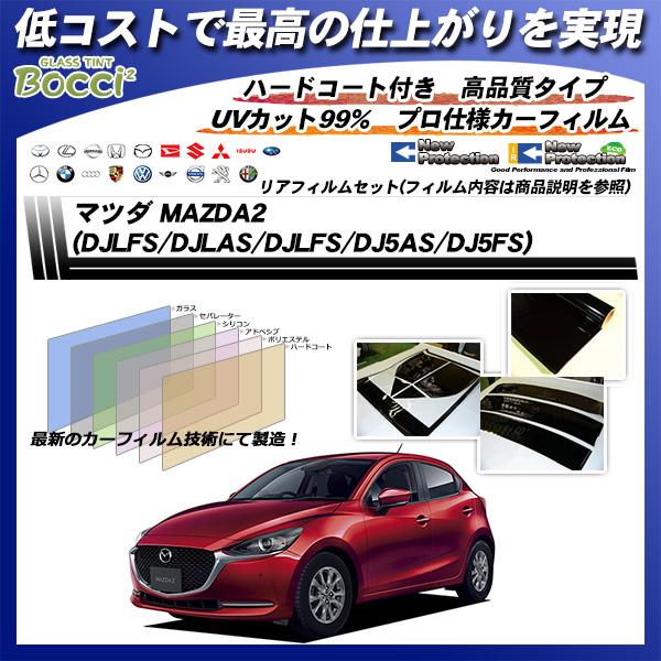 マツダ MAZDA2 (DJLFS/DJLAS/DJLFS/DJ5AS/DJ5FS) ニュープロテクション カット済みカーフィルム リアセットの詳細を見る