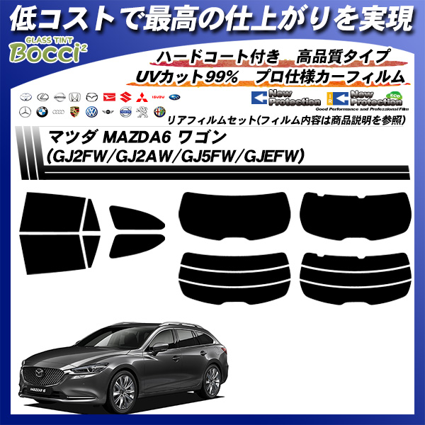 マツダ MAZDA6 ワゴン (GJ2FW/GJ2AW/GJ5FW/GJEFW) ニュープロテクション カット済みカーフィルム リアセットの詳細を見る