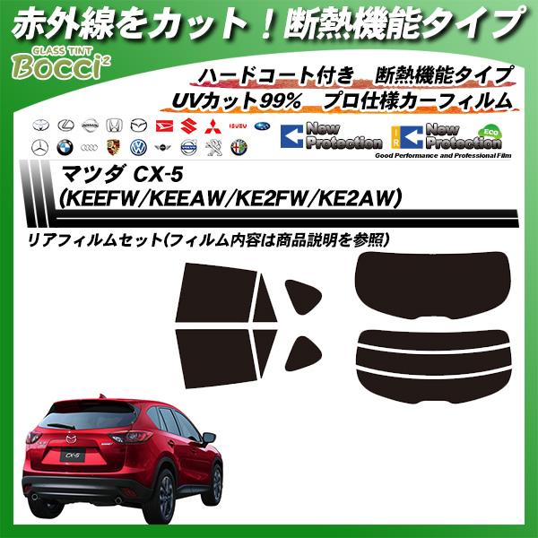 マツダ CX-5 (KEEFW/KEEAW/KE2FW/KE2AW) IRニュープロテクション カット済みカーフィルム リアセットの詳細を見る