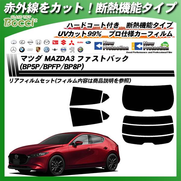 マツダ MAZDA3 ファストバック (BP5P/BPFP/BP8P) IRニュープロテクション カーフィルム カット済み UVカット リアセット スモーク