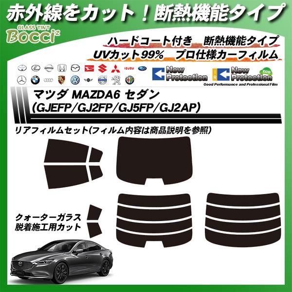 マツダ MAZDA6 セダン (GJEFP/GJ2FP/GJ5FP/GJ2AP) IRニュープロテクション カット済みカーフィルム リアセットの詳細を見る