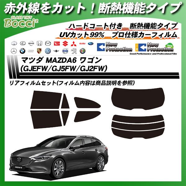 マツダ MAZDA6 ワゴン (GJEFW/GJ5FW/GJ2FW) IRニュープロテクション カーフィルム カット済み UVカット リアセット スモークの詳細を見る