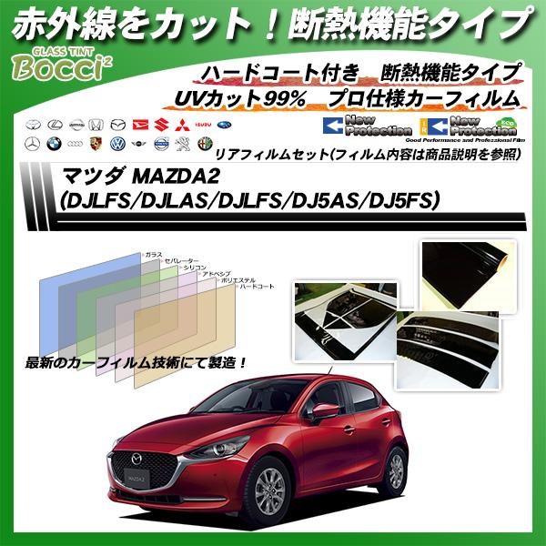 マツダ MAZDA2 (DJLFS/DJLAS/DJLFS/DJ5AS/DJ5FS) IRニュープロテクション カット済みカーフィルム リアセットの詳細を見る