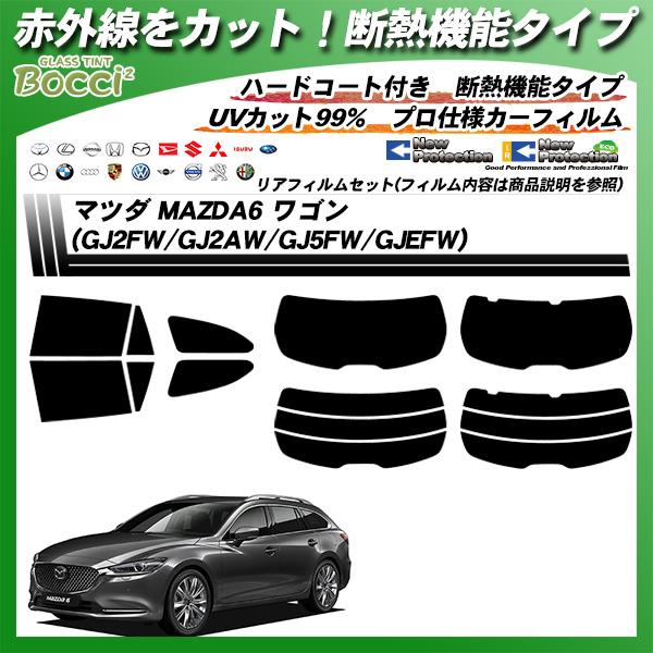 マツダ MAZDA6 ワゴン (GJ2FW/GJ2AW/GJ5FW/GJEFW) IRニュープロテクション カット済みカーフィルム リアセットの詳細を見る