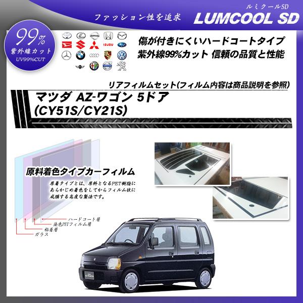 マツダ AZ-ワゴン 5ドア (CY51S/CY21S) ルミクールSD カット済みカーフィルム リアセットの詳細を見る