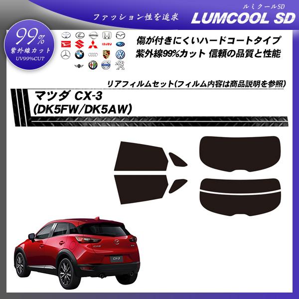 マツダ CX-3 (DK5FW/DK5AW) ルミクールSD カット済みカーフィルム リアセットの詳細を見る