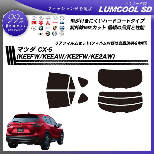 マツダ CX-5 (KEEFW/KEEAW/KE2FW/KE2AW) ルミクールSD カーフィルム カット済み UVカット リアセット スモークの詳細を見る