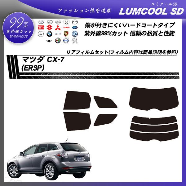 マツダ CX-7 (ER3P) ルミクールSD カーフィルム カット済み UVカット リアセット スモークの詳細を見る