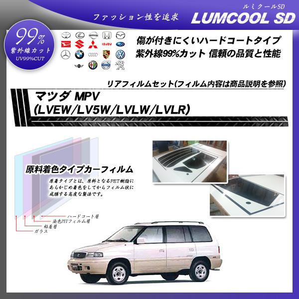 マツダ MPV (LVEW/LV5W/LVLW/LVLR) ルミクールSD カーフィルム カット済み UVカット リアセット スモークの詳細を見る