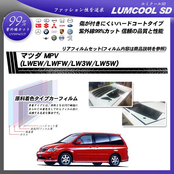 マツダ MPV (LWEW/LWFW/LW3W/LW5W) ルミクールSD カーフィルム カット済み UVカット リアセット スモークの詳細を見る