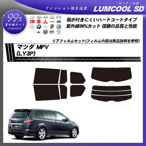 マツダ MPV (LY3P) ルミクールSD カット済みカーフィルム リアセットの詳細を見る