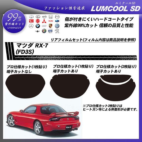 マツダ RX-7 (FD3S) ルミクールSD カット済みカーフィルム リアセットの詳細を見る