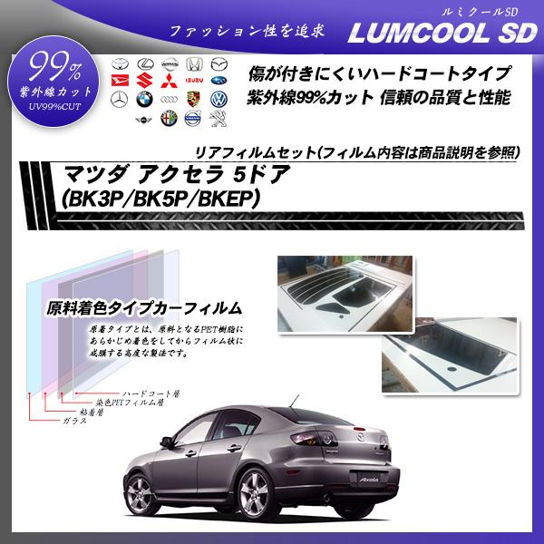 マツダ アクセラ 4ドア (BK3P/BK5P/BKEP) ルミクールSD カーフィルム カット済み UVカット リアセット スモークの詳細を見る