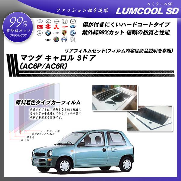 マツダ キャロル 3ドア (AC6P/AC6R) ルミクールSD カット済みカーフィルム リアセットの詳細を見る