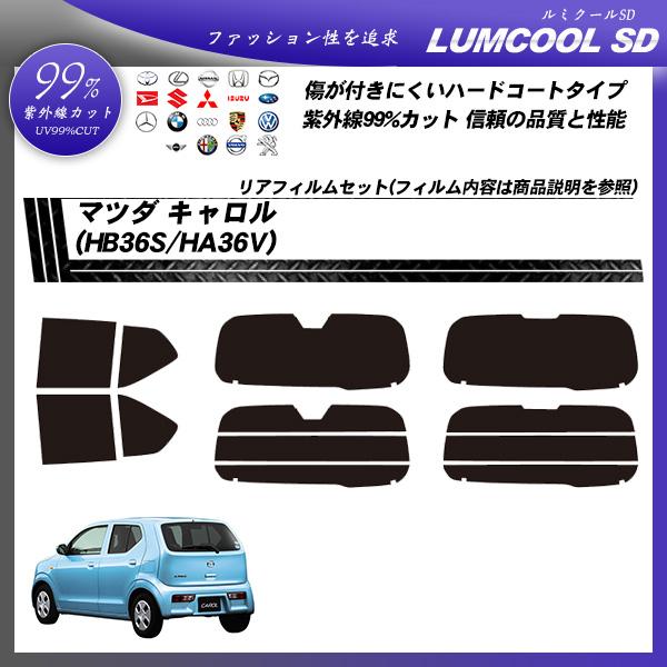 マツダ キャロル (HB36S/HA36V) ルミクールSD カット済みカーフィルム リアセットの詳細を見る