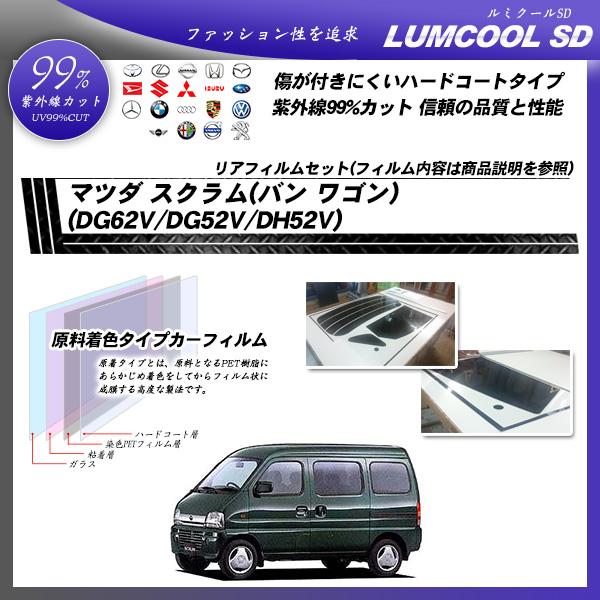 マツダ スクラム(バン ワゴン) (DG62V/DG52V/DH52V) ルミクールSD カット済みカーフィルム リアセットの詳細を見る