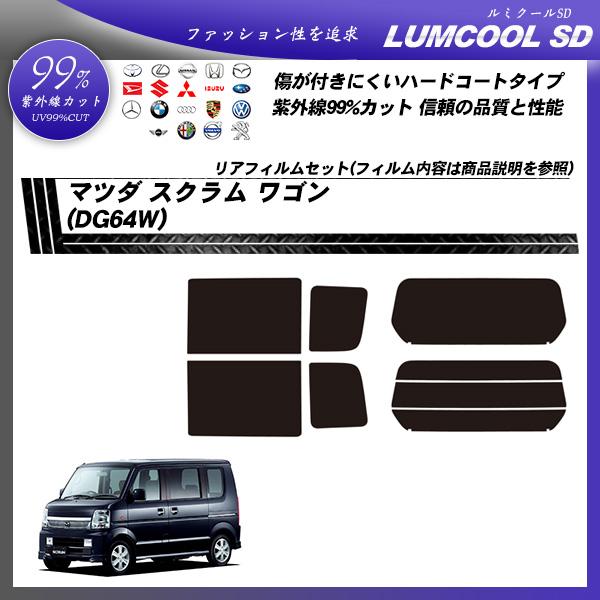 マツダ スクラム ワゴン (DG64W) ルミクールSD カーフィルム カット済み UVカット リアセット スモークの詳細を見る