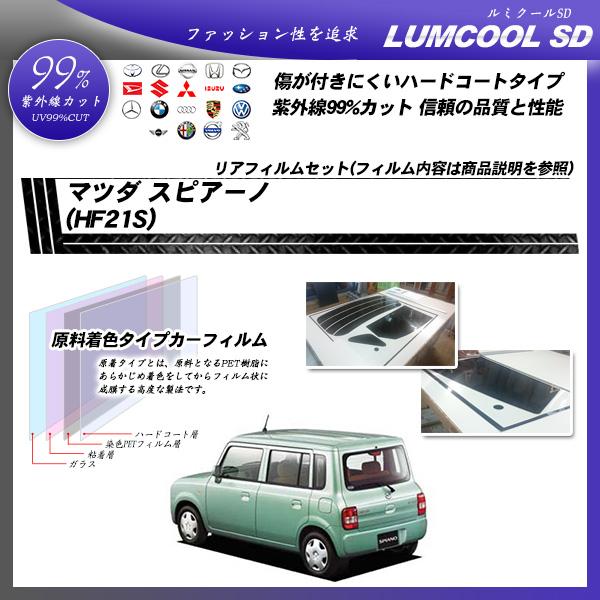 マツダ スピアーノ (HF21S) ルミクールSD カット済みカーフィルム リアセット