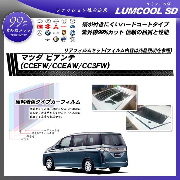 マツダ ビアンテ (CCEFW/CCEAW/CC3FW) ルミクールSD カーフィルム カット済み UVカット リアセット スモーク