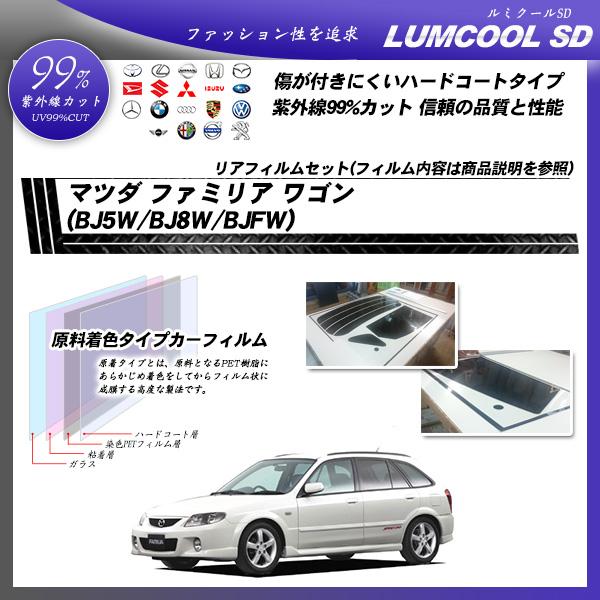 マツダ ファミリア ワゴン (BJ5W/BJ8W/BJFW) ルミクールSD カット済みカーフィルム リアセットの詳細を見る