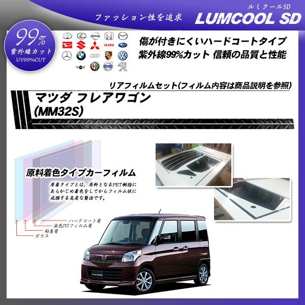 マツダ フレア ワゴン (MM32S) ルミクールSD カット済みカーフィルム リアセットの詳細を見る