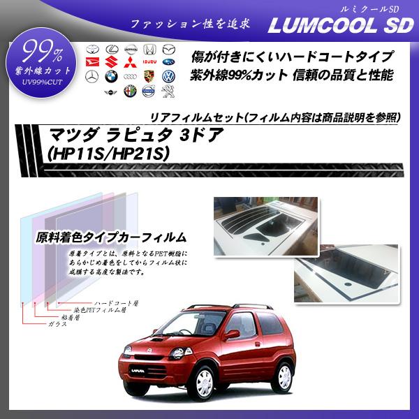 マツダ ラピュタ 3ドア (HP11S/HP21S) ルミクールSD カーフィルム カット済み UVカット リアセット スモークの詳細を見る