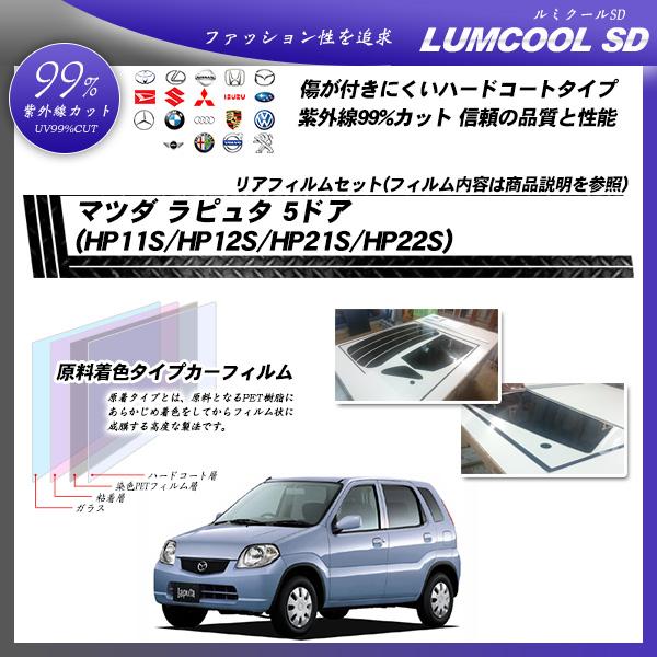 マツダ ラピュタ 5ドア (HP11S/HP12S/HP21S/HP22S) ルミクールSD カーフィルム カット済み UVカット リアセット スモークの詳細を見る